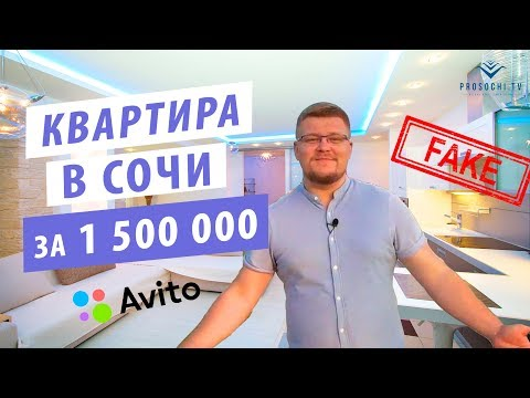 Недвижимость в Сочи через Авито. Квартира в Сочи за 1 500 000 рублей!  Вся правда