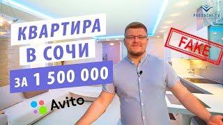 Квартира в Сочи за 1 500 000 рублей! Авито