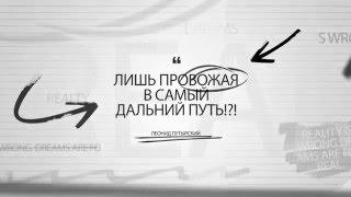 Провожая в дальний путь... Стихотворение Леонида Путырского.