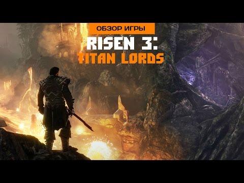 Впечатления от Risen 3: Titan Lords (Обзор игры)