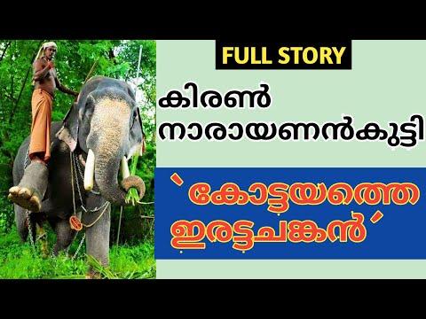 Kiran Narayanankutty Full Story | Kerala Elephant | Tallest Elephant In Kerala | Beautiful Elephant