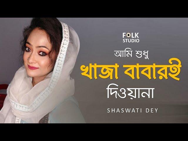 Ami Shudhu Khaja Babari Dewana | খাজা বাবার দেওয়ানা | Shaswati Dey | Bangla Folk Song 2020