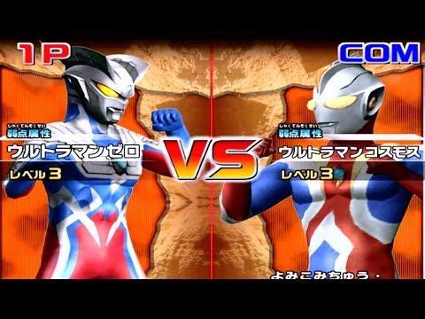 Daikaiju Battle Ultra Coliseum DX - Ultraman Zero vs Cosmos