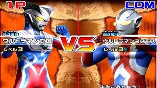 Video Daikaiju Battle Ultra Coliseum DX - Ultraman Zero vs Cosmos download MP3, 3GP, MP4, WEBM, AVI, FLV Agustus 2018