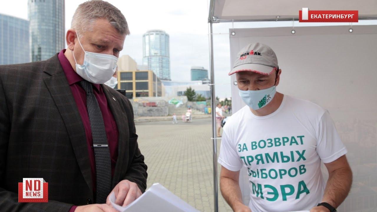 «Сворачивайтесь!»  В Екатеринбурге МОБ запрещает сбор подписей за прямые выборы мэра