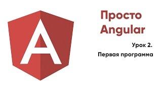 Просто Angular. 02. Первая программа