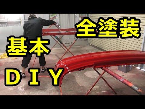 [DIY]全塗装1日目、塗装手順教えます!JZX100オールペン