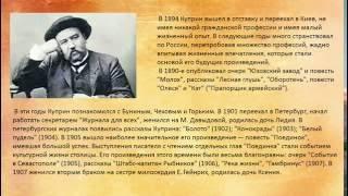 Куприн Александр Иванович, биография, видео