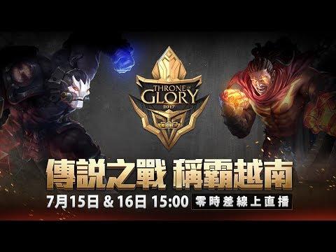 《Garena傳說對決》2017/07/15 15:00 TOG東南亞區域賽