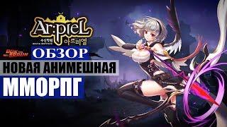 ОБЗОР Ar:piel Online - Анимешная ММОРПГ скоро в России