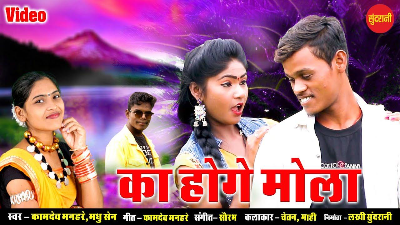 KA HOGE MOLA - का होंगे मोला - Madhu Sen - Kamdev Manhare - CG Song 2021