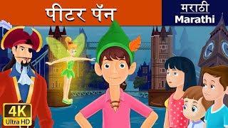 पीटर पॅन | Peter Pan in Marathi | Marathi Goshti | गोष्टी |छान छान गोष्टी मराठी| Marathi Fairy Tales