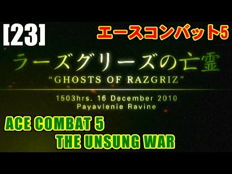 [M23] ラーズグリーズの亡霊(GHOSTS OF RAZGRIZ) - ACE COMBAT 5 THE UNSUNG WAR