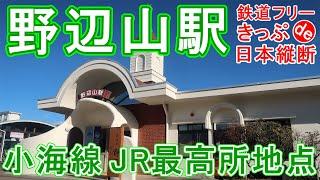 【18きっぷ日本縦断】JR最高所、野辺山駅を訪問