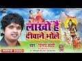 लाखों हैं दीवाने भोले !! 2020 का सुपरहिट Bolbam Dj Song !! #Vinod Bedardi !! Lakho Hai Diwane Bhole