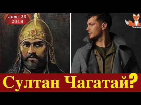 Чагатай Улусой станет султаном?