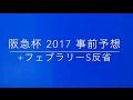 【競馬】 阪急杯 2017 事前予想 +フェブラリーS反省