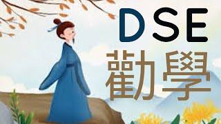 勸學(節錄) 荀子   DSE 12篇指定文言經典學習材料誦讀錄音