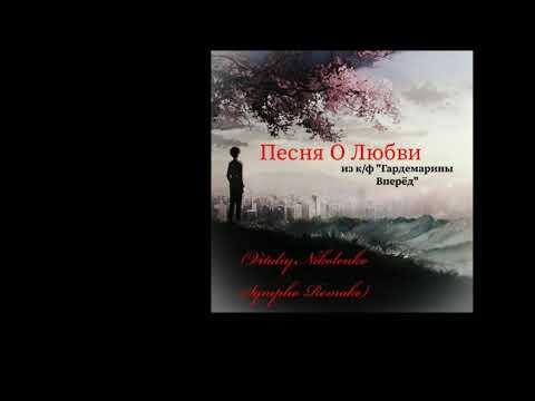 """Песня о любви из фильма """"Гардемарины Вперёд!"""" (Виталий Николенко Remix)"""