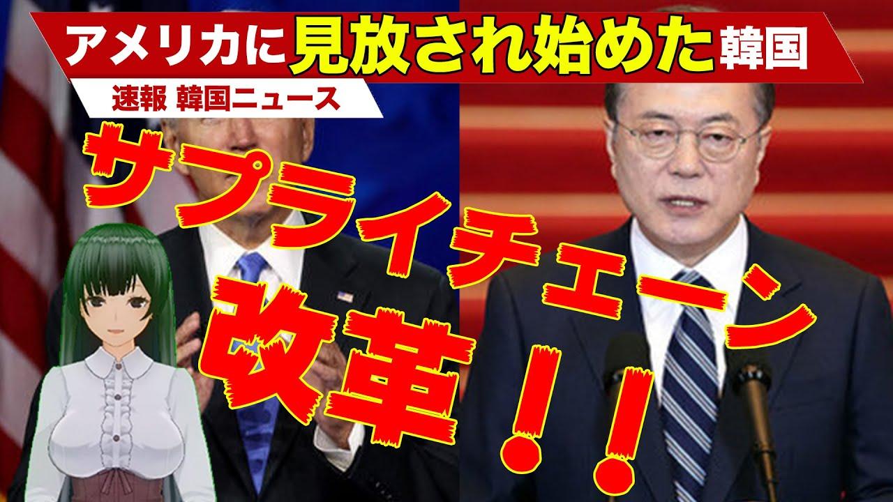 【サプライチェーン改革】アメリカに奔走される韓国で起きる、衝撃なこととは・・・