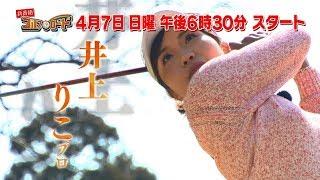 新番組【ゴルフ☆ロード】4月7日(日)午後6時30分スタート!