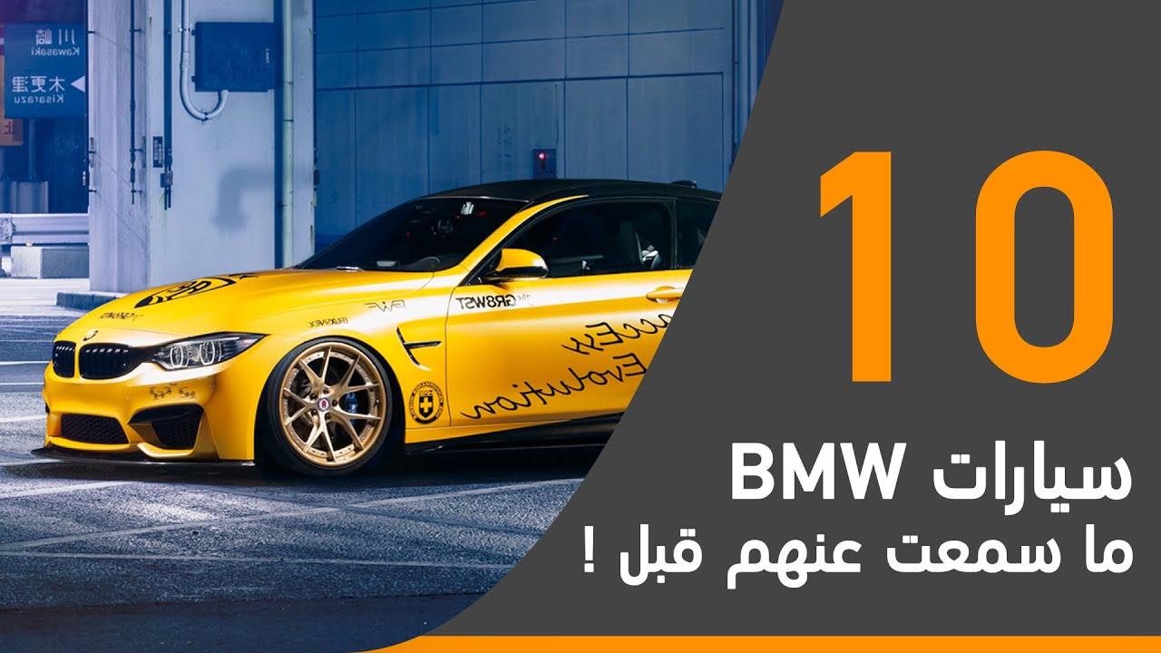 10 سيارات BMW بالاغلب ما سمعت عنهم قبل ! وحدة منهم عليها اكبر محرك صنعتة الشركة !