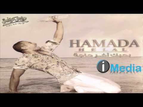 Hamada Helal - Bahebak Akher Haga / حمادة هلال - بحبك أخر حاجة