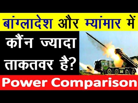 Bangladesh vs Myanmar military power comparison who is more powerful Myanmar army vs Bangladesh army