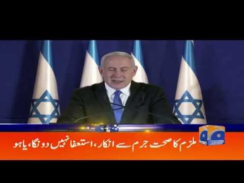 Geo Headlines 12 PM | 22nd November 2019