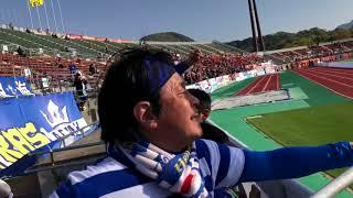 2018第8節 モンテディオ山形vs愛媛FC Blue is 県民歌.