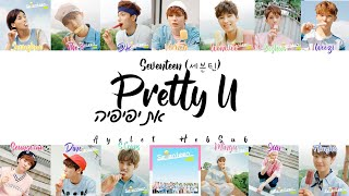 Seventeen- pretty U (예쁘다) HebSub [מתורגם לעברית]