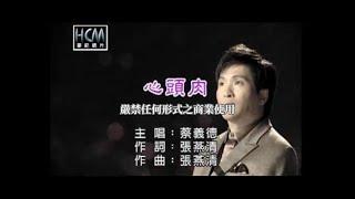 蔡義德-心頭肉(官方KTV版)