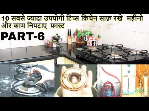 10 Useful Tips & Tricks for Clean Kitchen and Fast Kitchen work in Hindi--ऐसे  किचेन साफ़ रखे महीनो