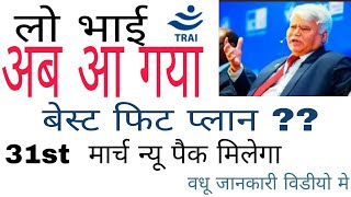 TRAI Best Fit plan New Dth ओपरेटर !! Trai new Niyam