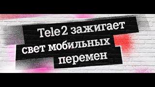Tele2 зажигает свет мобильных перемен во Владивостоке (трейлер)