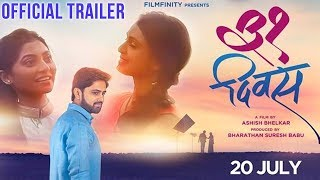 31 Divas | Official Trailer | Shashank Ketkar, Mayuri Deshmukh | Marathi Movie 2018