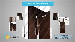Гранит Дача - дверь для загородного дома или дачи