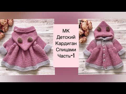 Детский кардиган или пальто спицами для девочки- часть 1. Размер 12-18 мес.