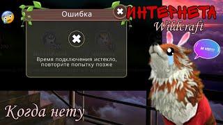 Фото Когда нету интернета в Wildcraft Прикол  Ч.О By Koshka Garmonia