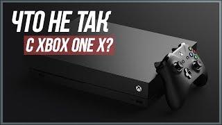 ЧТО НЕ ТАК C XBOX ONE X?