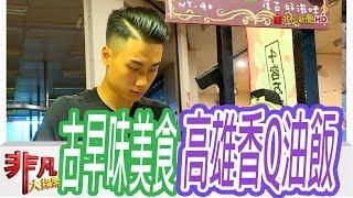 【非凡大探索】校園美食 - 古早味油飯香Q不膩【1057-1集】