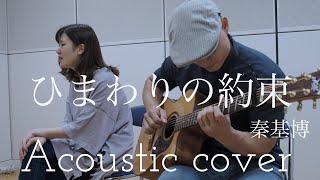 "Gambar cover 秦基博  ひまわりの約束  Motohiro Hata  ""Himawari No Yakusoku""  Acoustic cover"