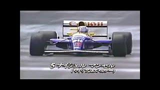 1991年 F1 第6戦 メキシコGP(総集編より) thumbnail