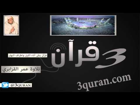 071 Surat Nuh سورة نوح تلاوة عمر القزابري