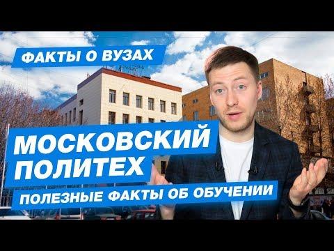 Как поступить в Московский Политех? Московский политехнический университет - 10 фактов