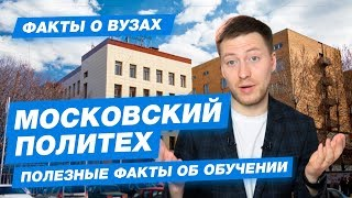 МОСКОВСКИЙ ПОЛИТЕХ - КАК ПОСТУПИТЬ? | Московский политехнический университет - 10 фактов