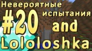 LP. Невероятные испытания #20 (ГЕНЕРАТОР БАЛУЕТСЯ!)