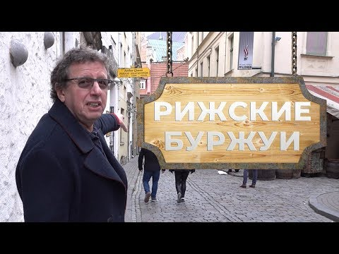 РИЖСКИЕ БУРЖУИ/РИГА/ЛАТВИЯ