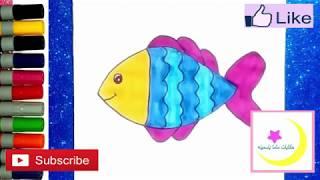 اتعلم ترسم سمكة بكل سهوله -  تعليم الرسم للأطفال- اسهل طريقة لرسم سمكة بالخطوات كيوت جدا