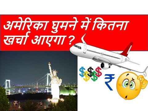 अमेरिका घुमने में खर्चा कितना आएगा ? Travel to USA from India in hindi /Calculate USA trip Expense